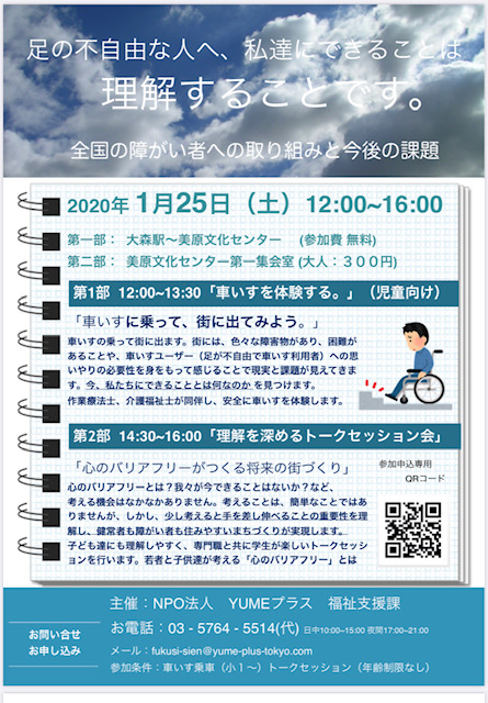 1月25日(土)12:00~16:00 美原文化センター